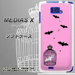 docomo MEDIAS X N-04E TPU ソフトケース / やわらかカバー【AG808 こうもりの王冠鳥かご(ピンク×黒) 素材ホワイト】 UV印刷 (メディア