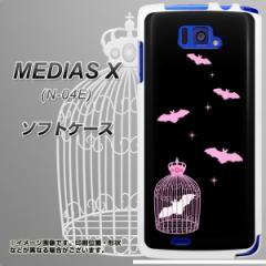 docomo MEDIAS X N-04E TPU ソフトケース / やわらかカバー【AG809 こうもりの王冠鳥かご(黒×ピンク) 素材ホワイト】 UV印刷 (メディア