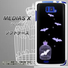 docomo MEDIAS X N-04E TPU ソフトケース / やわらかカバー【AG810 こうもりの王冠鳥かご(黒×紫) 素材ホワイト】 UV印刷 (メディアスX/
