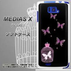 docomo MEDIAS X N-04E TPU ソフトケース / やわらかカバー【AG811 蝶の王冠鳥かご(黒×ピンク) 素材ホワイト】 UV印刷 (メディアスX/N0