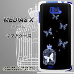 docomo MEDIAS X N-04E TPU ソフトケース / やわらかカバー【AG812 蝶の王冠鳥かご(黒×青) 素材ホワイト】 UV印刷 (メディアスX/N04E用