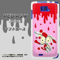 docomo MEDIAS X N-04E TPU ソフトケース / やわらかカバー【AG813 ジッパーうさぎのジッピョン(ピンク×赤) 素材ホワイト】 UV印刷 (メ