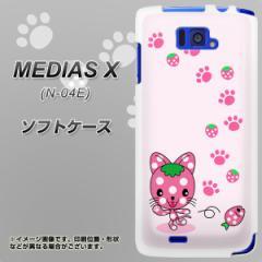 docomo MEDIAS X N-04E TPU ソフトケース / やわらかカバー【AG819 イチゴ猫のにゃんベリー(ピンク) 素材ホワイト】 UV印刷 (メディアス