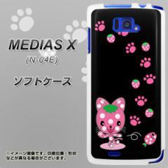 docomo MEDIAS X N-04E TPU ソフトケース / やわらかカバー【AG820 イチゴ猫のにゃんベリー(黒) 素材ホワイト】 UV印刷 (メディアスX/N0