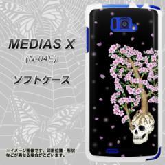 docomo MEDIAS X N-04E TPU ソフトケース / やわらかカバー【AG829 骸骨桜(黒) 素材ホワイト】 UV印刷 (メディアスX/N04E用)