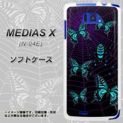 docomo MEDIAS X N-04E TPU ソフトケース / やわらかカバー【AG830 蜘蛛の巣に舞う蝶(青) 素材ホワイト】 UV印刷 (メディアスX/N04E用)