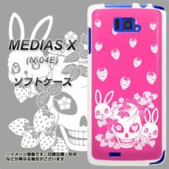 docomo MEDIAS X N-04E TPU ソフトケース / やわらかカバー【AG836 苺兎(ピンク) 素材ホワイト】 UV印刷 (メディアスX/N04E用)