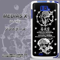 docomo MEDIAS X N-04E TPU ソフトケース / やわらかカバー【AG839 苺風雷神(黒) 素材ホワイト】 UV印刷 (メディアスX/N04E用)