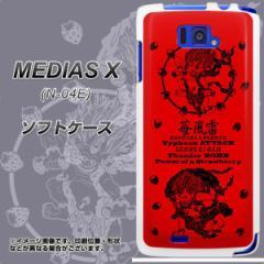 docomo MEDIAS X N-04E TPU ソフトケース / やわらかカバー【AG840 苺風雷神(赤) 素材ホワイト】 UV印刷 (メディアスX/N04E用)