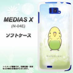 docomo MEDIAS X N-04E TPU ソフトケース / やわらかカバー【SC838 セキセイインコ グリーン 素材ホワイト】 UV印刷 (メディアスX/N04E