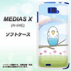 docomo MEDIAS X N-04E TPU ソフトケース / やわらかカバー【SC839 セキセイインコ ブルー 素材ホワイト】 UV印刷 (メディアスX/N04E用