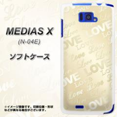 docomo MEDIAS X N-04E TPU ソフトケース / やわらかカバー【SC840 エンボス風LOVEリンク(ヌーディーベージュ) 素材ホワイト】 UV印刷 (