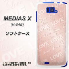 docomo MEDIAS X N-04E TPU ソフトケース / やわらかカバー【SC841 エンボス風LOVEリンク(ローズピンク) 素材ホワイト】 UV印刷 (メディ