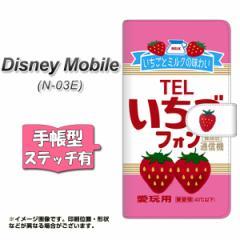 docomo Disney Mobile N-03E 手帳型 スマホケース ステッチタイプ YK800 いちごフォン メール便送料無料