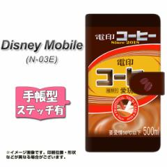docomo Disney Mobile N-03E 手帳型 スマホケース ステッチタイプ YK801 電印コーヒー メール便送料無料