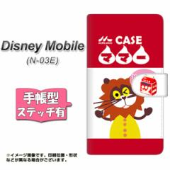 docomo Disney Mobile N-03E 手帳型 スマホケース ステッチタイプ YK802 ママー メール便送料無料