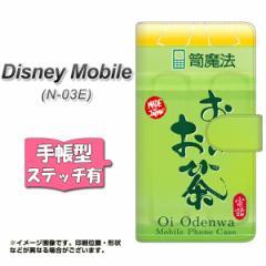 docomo Disney Mobile N-03E 手帳型 スマホケース ステッチタイプ YK804 おーいお電話 メール便送料無料
