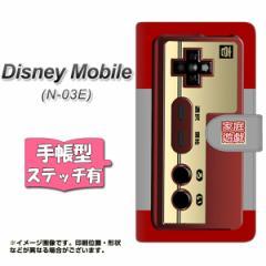 docomo Disney Mobile N-03E 手帳型 スマホケース ステッチタイプ YK807 コントローラ2 メール便送料無料