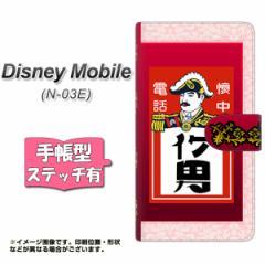 docomo Disney Mobile N-03E 手帳型 スマホケース ステッチタイプ YK811 イケ男 メール便送料無料