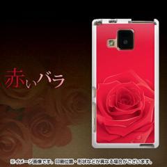 docomo ELUGA V P-06D やわらかケース(TPU ソフトケース)『395 赤いバラ(素材ホワイト)』 UV印刷