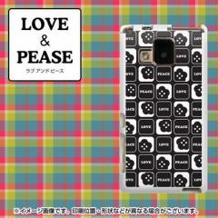 docomo ELUGA V P-06D やわらかケース(TPU ソフトケース)『512 LOVE&PEASE(素材ホワイト)』 UV印刷