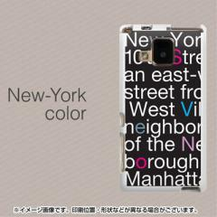 docomo ELUGA V P-06D やわらかケース(TPU ソフトケース)『538 new-york-カラー(素材ホワイト)』 UV印刷
