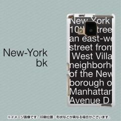 docomo ELUGA V P-06D やわらかケース(TPU ソフトケース)『540 new-york-bk(素材ホワイト)』 UV印刷