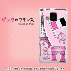docomo ELUGA V P-06D やわらかケース(TPU ソフトケース)『578 ピンクのフランス(素材ホワイト)』 UV印刷