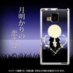 docomo ELUGA V P-06D やわらかケース(TPU ソフトケース)『604 月明かりの恋ネコ(素材ホワイト)』 UV印刷