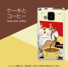 docomo ELUGA V P-06D やわらかケース(TPU ソフトケース)『623 ケーキとコーヒー(素材ホワイト)』 UV印刷