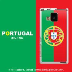 docomo ELUGA V P-06D やわらかケース(TPU ソフトケース)『658 ポルトガル(素材ホワイト)』 UV印刷