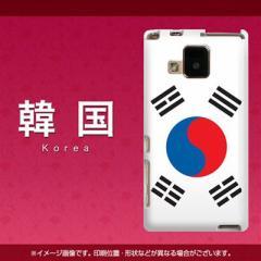 docomo ELUGA V P-06D やわらかケース(TPU ソフトケース)『667 韓国(素材ホワイト)』 UV印刷
