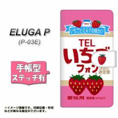 docomo ELUGA P P-03E 手帳型 スマホケース ステッチタイプ YK800 いちごフォン メール便送料無料