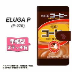 docomo ELUGA P P-03E 手帳型 スマホケース ステッチタイプ YK801 電印コーヒー メール便送料無料
