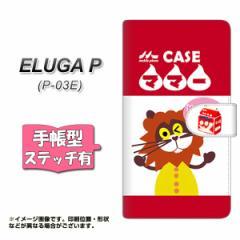 docomo ELUGA P P-03E 手帳型 スマホケース ステッチタイプ YK802 ママー メール便送料無料