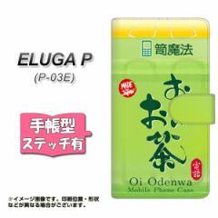 docomo ELUGA P P-03E 手帳型 スマホケース ステッチタイプ YK804 おーいお電話 メール便送料無料
