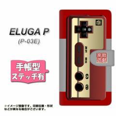docomo ELUGA P P-03E 手帳型 スマホケース ステッチタイプ YK807 コントローラ2 メール便送料無料
