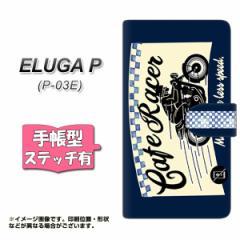 docomo ELUGA P P-03E 手帳型 スマホケース ステッチタイプ YK810 カフェレーサー メール便送料無料
