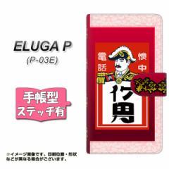 docomo ELUGA P P-03E 手帳型 スマホケース ステッチタイプ YK811 イケ男 メール便送料無料