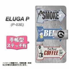 docomo ELUGA P P-03E 手帳型 スマホケース ステッチタイプ YK812 TO SMOKE  メール便送料無料