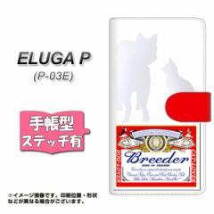 docomo ELUGA P P-03E 手帳型 スマホケース ステッチタイプ YK813 ブリーダー メール便送料無料