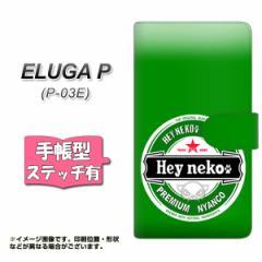 docomo ELUGA P P-03E 手帳型 スマホケース ステッチタイプ YK814 Hey neko メール便送料無料