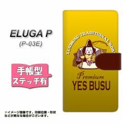 docomo ELUGA P P-03E 手帳型 スマホケース ステッチタイプ YK815 YES BUSU メール便送料無料
