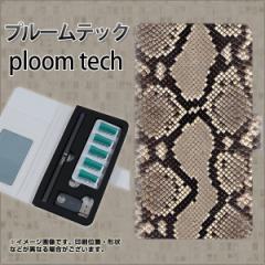 プルームテック ケース 手帳 ploomtech 革 ケース 049 ヘビ柄(白) プルームテック キャリーケース レザー ギフト 電子タバコ カバー