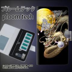 プルームテック ケース 手帳 ploomtech 革 ケース 1003 月と龍 プルームテック キャリーケース レザー ギフト 電子タバコ カバー タバコ