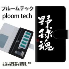 プルームテック ケース 手帳 ploomtech 革 ケース OE856 野球魂 ブラック プルームテック キャリーケース レザー ギフト 電子タバコ