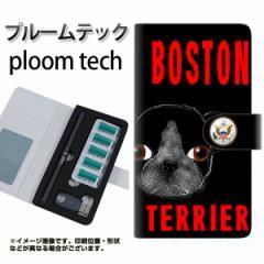プルームテック ケース 手帳 ploomtech 革 ケース YD853 ボストンテリア04 プルームテック キャリーケース レザー ギフト 電子タバコ カ