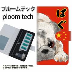 プルームテック ケース 手帳 ploomtech 革 ケース YD857 パグ03 プルームテック キャリーケース レザー ギフト 電子タバコ カバー