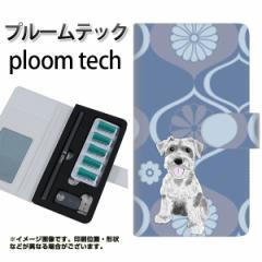 プルームテック ケース 手帳 ploomtech 革 ケース YJ078 シュナウザー3  プルームテック キャリーケース レザー ギフト 電子タバコ カバ
