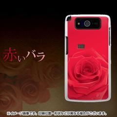 au URBANO PROGRESSO DIGNO やわらかケース(TPU ソフトケース)【395 赤いバラ(ホワイト素材)】 UV印刷